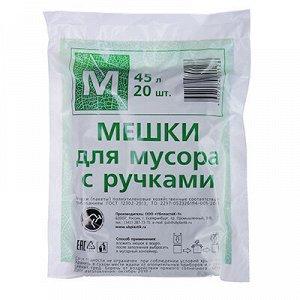 Мешки для мусора с ручками 45л, 20шт, 10 микрон