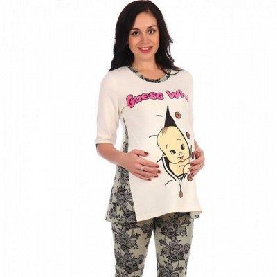 Одежда и Домашний Текстиль по отличной цене! BIGSIZE! Быстро — Женщинам. Трикотаж для беременных — Одежда для дома