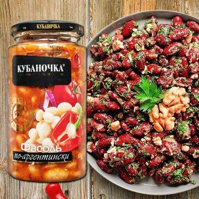 🔥 Запасы - практичной хозяйки 🔥  — Очень вкусная фасоль  Кубаночка — Овощные и грибные