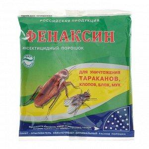 """Средство от насекомых """"Фенаксин"""", 125 г"""