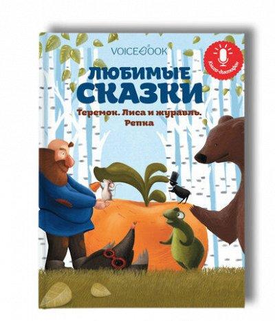 Гигантские раскраски деткам! Занимаемся дома — Книги-диктофоны — Детская литература
