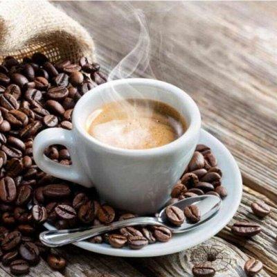Продуктовая корзина! 🥑 Все запасы в одном месте! — КОФЕ НАТУРАЛЬНЫЙ — Кофе и кофейные напитки