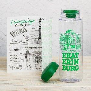 Бутылка для воды «Екатеринбург. Дом Севастьянова» , 500 мл
