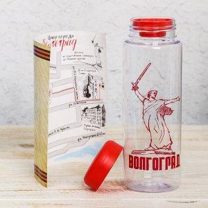 Бутылка для воды «Волгоград. Родина-мать», 500 мл