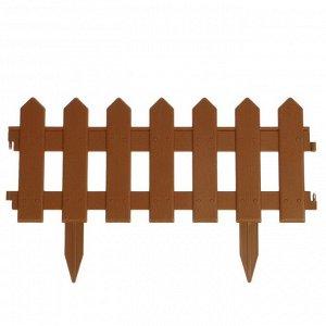 Ограждение декоративное, 30 ? 196 см, 4 секции, пластик, коричневое, «Палисадник»