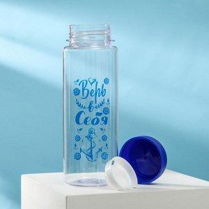 Бутылка для воды «Верь в себя», в чехле, 600 мл