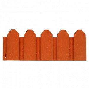 Ограждение декоративное, 18 ? 300 см, 6 секций, пластик, терракотовое, «Дачник»