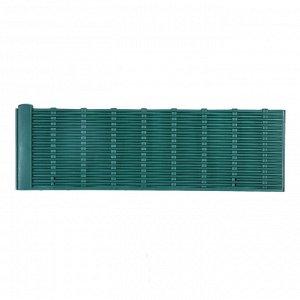 Ограждение декоративное, 29 ? 240 см, 4 секции, пластик, зелёное, «Лоза»