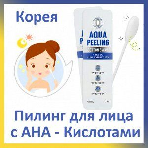 ✿ ЭКСПРЕСС ДОСТАВКА! ✿ Японские Витамины, Капли для глаз — Пилинг для лица с AHA-кислотами / Корея — Уход проблемной кожи