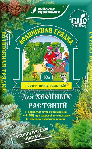 Грунт БХЗ Волшебная грядка  для Хвойных растений 20л(размер уп см0,37*0,56*0,05)