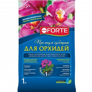 Субстрат Bona Forte для орхидей, пакет 1 л