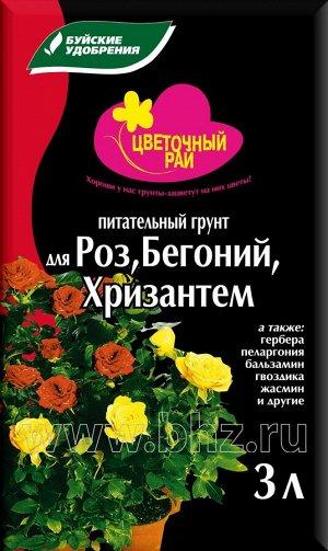 Грунт БХЗ Цветочный рай для  Роз, Бегоний и Хризантем 3л