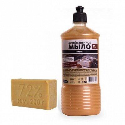 Товары для Дома и Гигиены — Хозяйственное мыло — Средства для дезинфекции