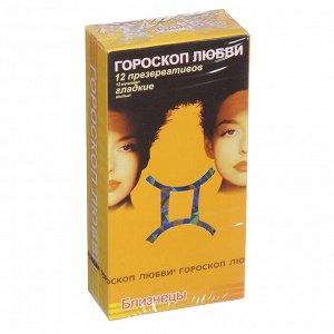 Презервативы Гороскоп любви № 12
