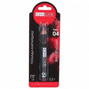ЮниLook Помада-карандаш для губ ПГ-19 тон 04 виноградный, 2,2 гр.