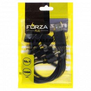 FORZA Кабель для зарядки телефонов универсальный 10 в 1, 24см, пакет