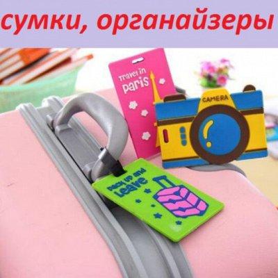 КОПЕЕЧКА! Хозяйственные и бытовые нужности для всех! -28 — Органайзеры, сумки, товары для путешествий — Туризм и активный отдых