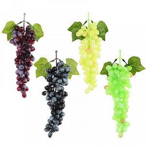 Фрукт искусственный в виде винограда, пластик, 85 ягод, 4 цвета✅