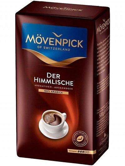 Кофе LAVAZZA, чай и горячий шоколад. Доставим быстро