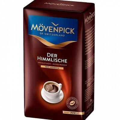 Кофе LAVAZZA, чай и горячий шоколад. Доставим быстро. — Кофе EILLES KAFFEE и Mövenpick- Германия — Кофе в зернах