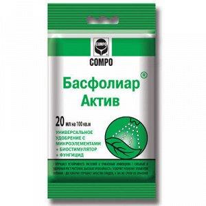 COMPO Басфолиар Актив 20мл удобр+микроэл+биостимул+фунгицид (75)