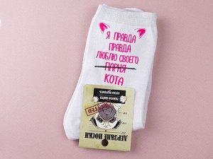 """Женские носки """"Я правда люблю кота"""""""