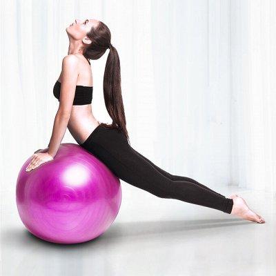 🧘♀️Идеальная фигура не выходя из дома! Спорт товары!🏋️♀️  — Фитболы и мячи для йоги от 33 рублей! — Спортивный инвентарь