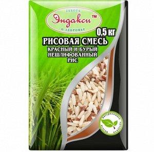 Рисовая смесь «Эндакси» 500 гр 1/10 СРОК ГОДНОСТИ ЛО 7.05.2021