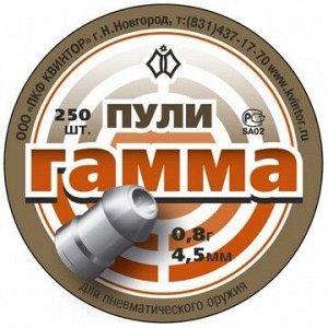 Пуля пневматическая 4,5 мм Гамма (250 шт) 0,8 гр