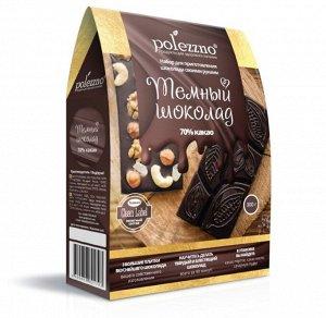 Темный шоколад 70% какао набор для приготовления шоколада своими руками 300 гр.