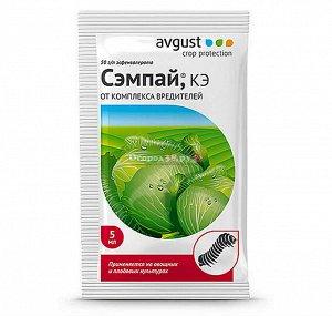 Сэмпай 5мл уничтож комплекса вредит (гусениц итд на овощн,плод,виноград)