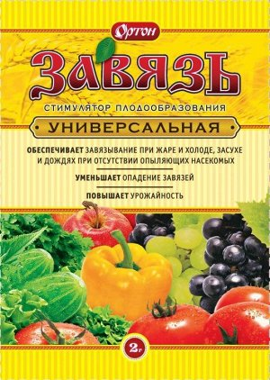 Завязь 2г Эффективный стимулятор плодообразования на овощных и плодово-ягодных культурах.
