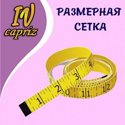 Iv-capriz, Иваново -пижамы, костюмы для дома — Размерная сетка — Одежда