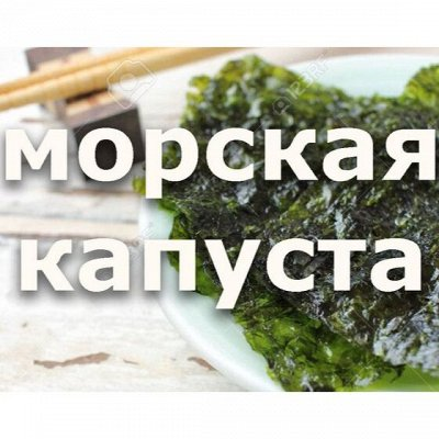 Вкусняшки из Южной Кореи! Лапша, удон, соусы, снеки! -12 — Морская капуста — Бакалея