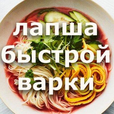 Вкусняшки из Южной Кореи! Лапша, удон, соусы, снеки! -12 — Лапша быстрой варки — Быстрое приготовление