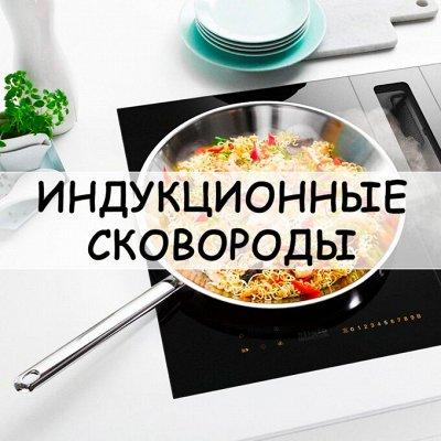 Хозтовары из Алтая — Индукционные сковороды — Посуда