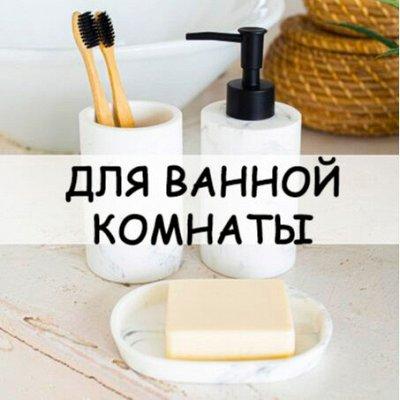 Хозтовары из Алтая — Для ванной комнаты — Ванная