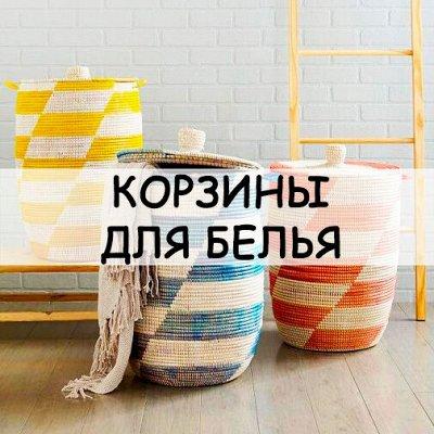 Хозтовары из Алтая — Корзины для белья — Ванная
