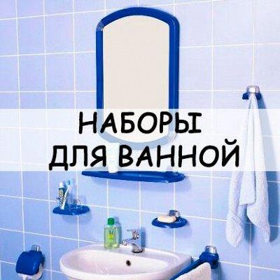 Хозтовары из Алтая — Зеркала и наборы для ванной — Ванная