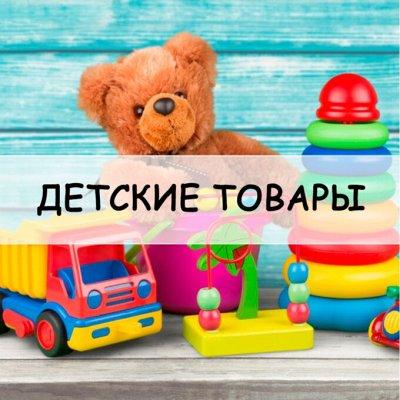 Хозтовары из Алтая — Детские товары — Детская гигиена и уход