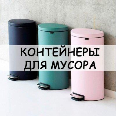 Хозтовары из Алтая — Контейнеры для мусора — Хозяйственные товары
