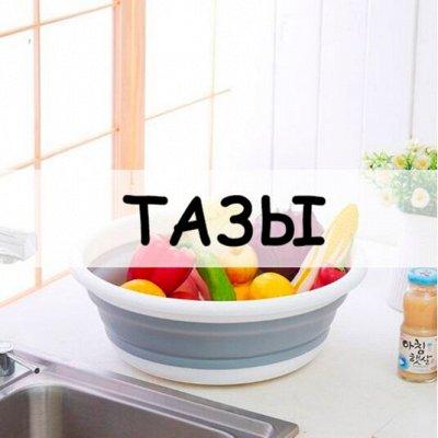 Хозтовары из Алтая-90 — Тазы — Посуда