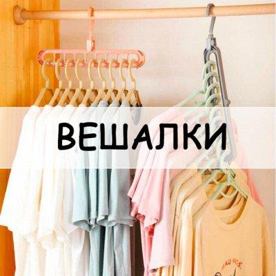 Хозтовары из Алтая — Вешалки — Прихожая и гардероб