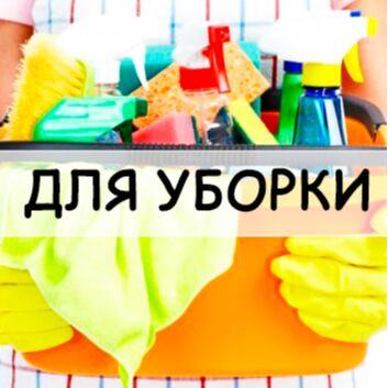 Хозтовары из Алтая — Все для уборки