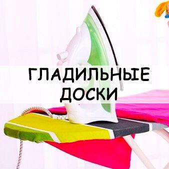 Хозтовары из Алтая — Гладильные доски — Прихожая и гардероб