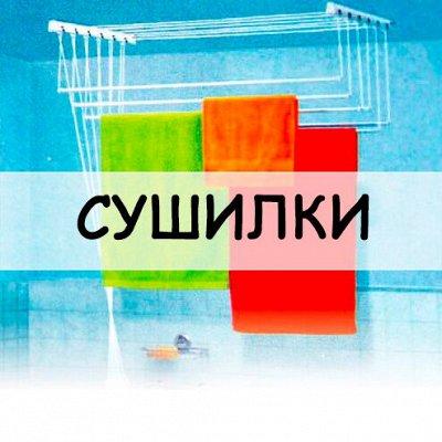 Хозтовары из Алтая — Сушилки разные — Ванная