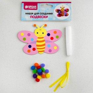 Набор для создания подвески «Бабочка» клей 6 мл