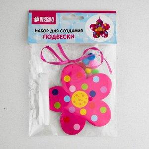 Набор для создания подвески «Цветочек» клей 6 мл