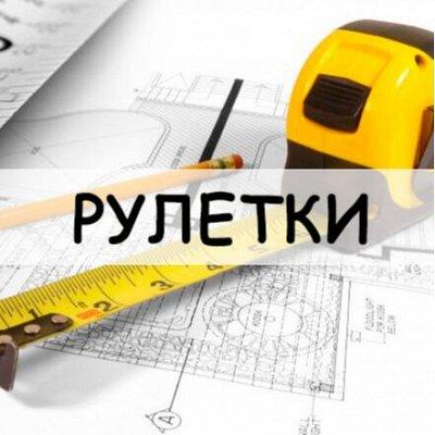 Хозтовары из Алтая-87 — Рулетки — Для ремонта