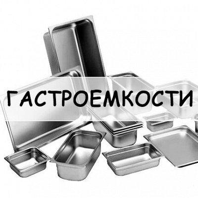 Хозтовары из Алтая — Гастроемкости — Кухня